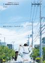 日本ネットワークサポートカタログ
